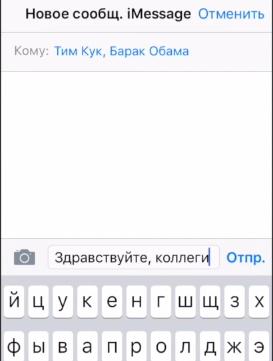 Сообщение iMessage