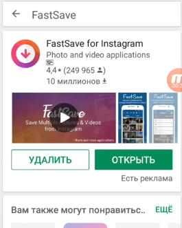 Fast Save в Гугл Плей