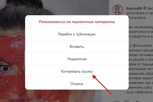 Опция Копировать ссылку