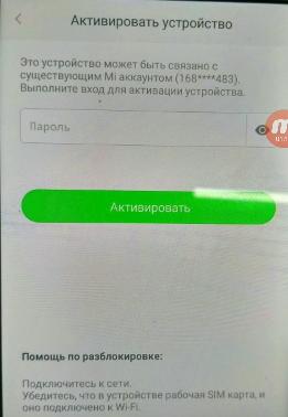 Строка для ввода пароля