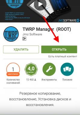 Приложение TWRP Manager