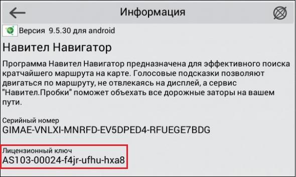 Лицензионный ключ Navitel