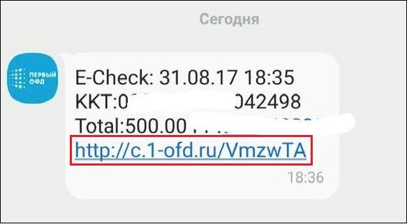 Ссылка ОФД чек