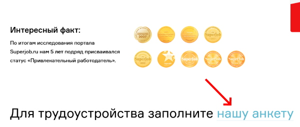Кнопка для подачи заявки