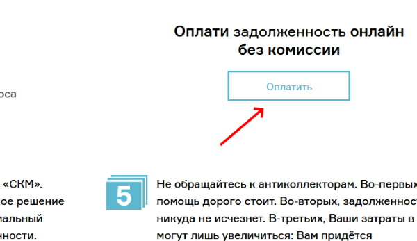 Кнопка для оплаты задолженности