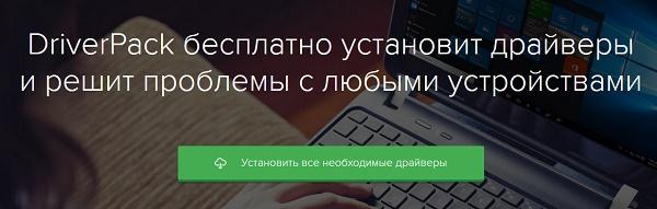 ДрайверПак Солюшн