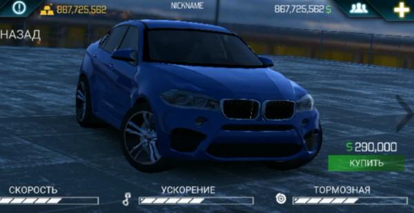 Real Car