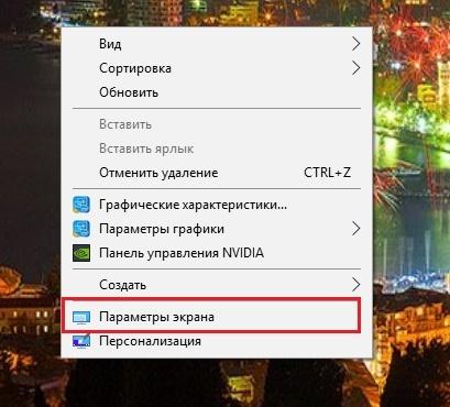 Параметры экрана Виндовс