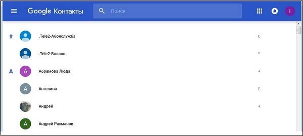 Контакты в Гугле