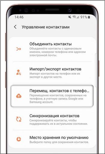 Опция перемещения контактов с телефона