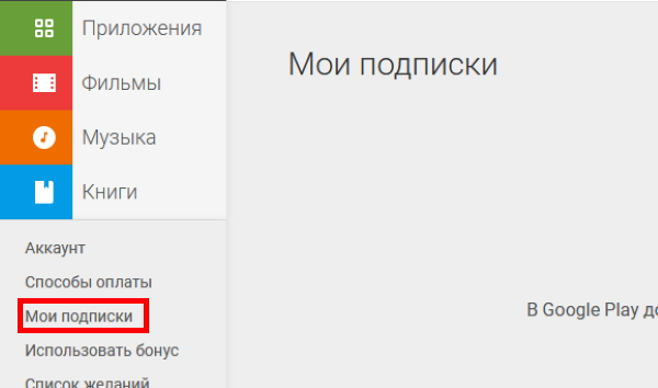 Подписки в Google Play