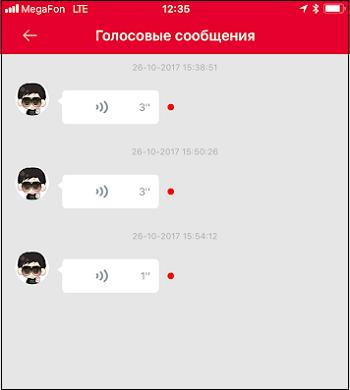 Голосовые сообщения