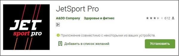 Приложение JetSport Pro