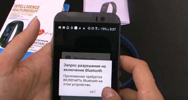 Запрос на включение Bluetooth