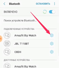 Часы в перечне подключенных устройств