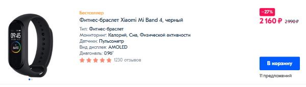 Цена Mi Band 4