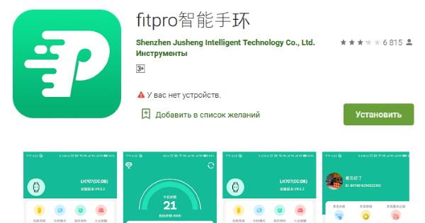 Приложение ФитПро