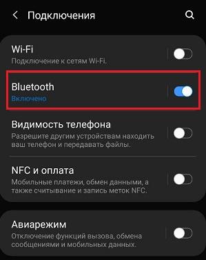 Включение bluetooth на телефоне