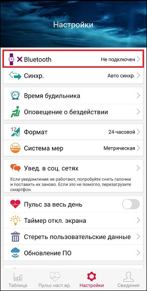Опция Bluetooth