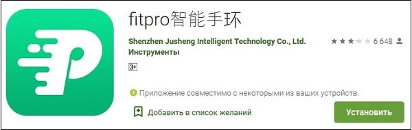 Приложение FitPro в Плей Маркет