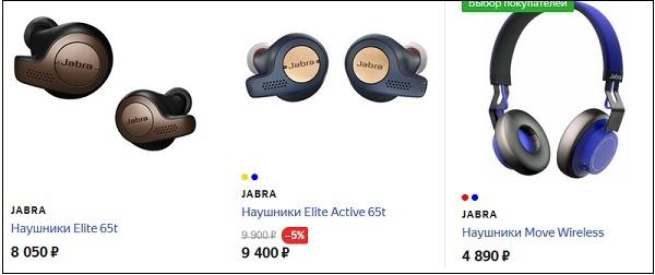 Наушники Jabra цена