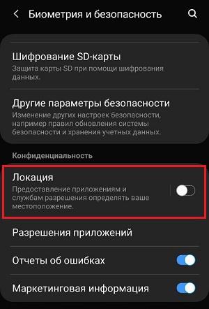 Определение местоположения опция на смартфоне