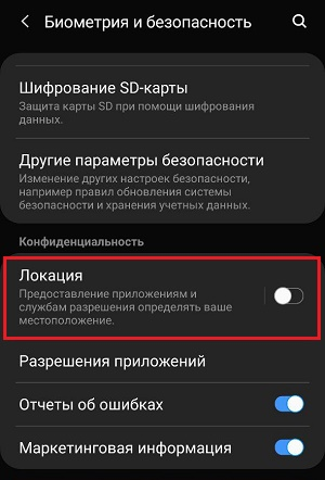Опция Локация на смартфоне