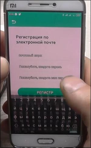 Е-мейл пароль