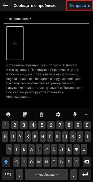 Отправить-Инстаграм