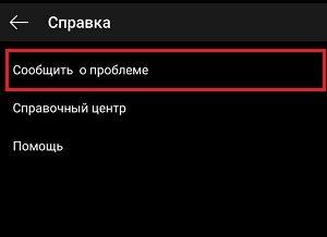 Опция сообщения о проблеме
