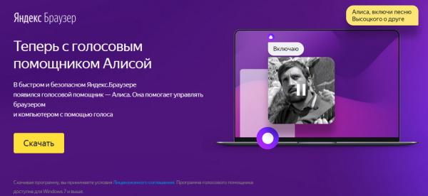 Яндекс Браузер с Алисой
