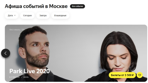Яндекс.Афиша
