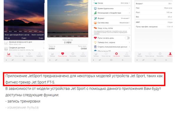 Скриншоты приложениеJet Sport FT-5