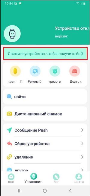 """Опция """"Свяжите устройства"""" FitPro"""