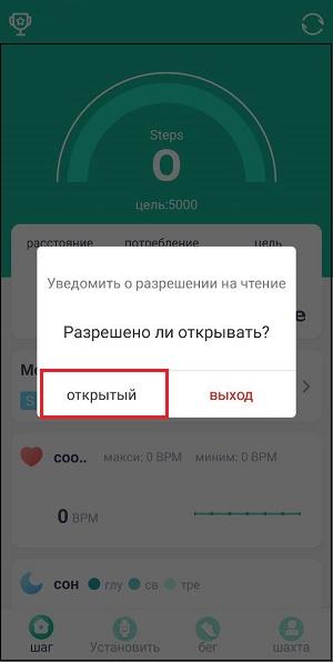 """Опция """"Открытый"""" FitPro"""