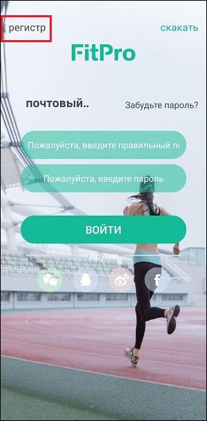 """""""Регистр"""" FitPro"""