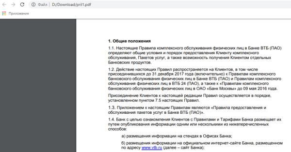 Документ PDF, приложение