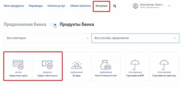 Интернет-банк ВТБ