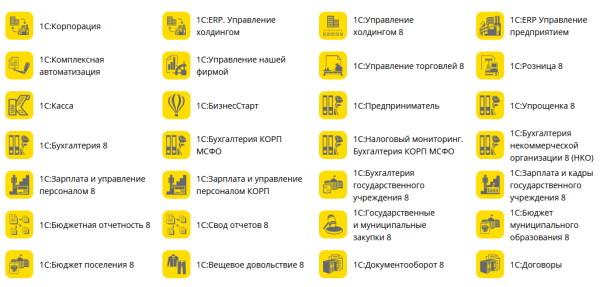Тип программы 1С