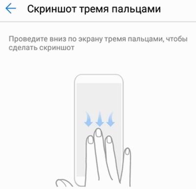Иллюстрация скриншота тремя пальцами