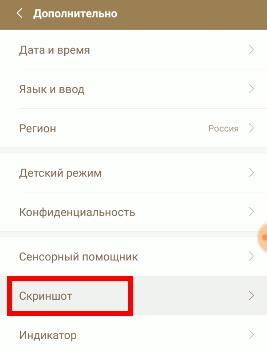 Опция Скриншот