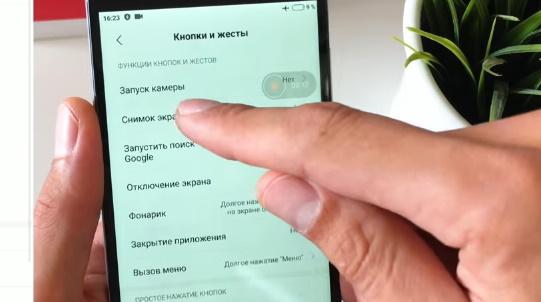Опция снимка экрана