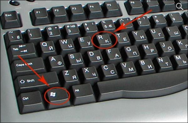 Клавиши Win+R