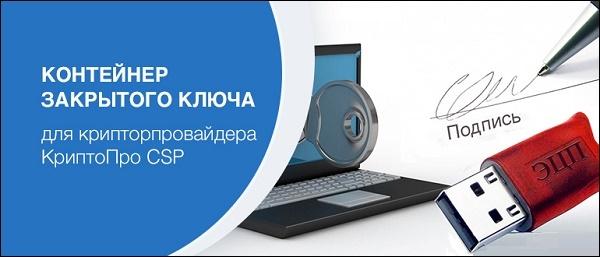 Контейнер закрытого ключа Криптопро