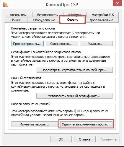 Вкладка сервиса КриптоПро CSP