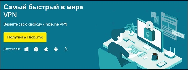 "Программа ""Hide My VPN"""