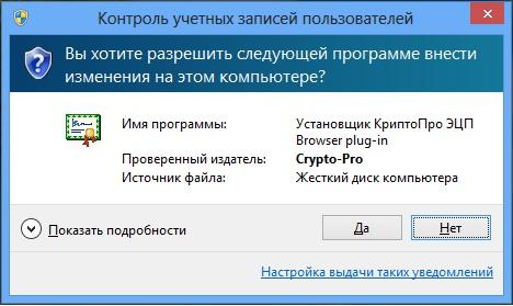 Переустановите систему КриптоПро