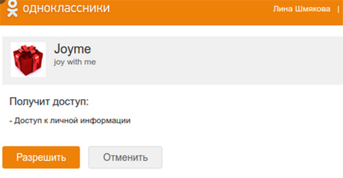Авторизация через OK.ru