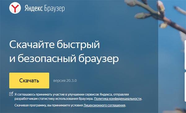 Скачайте Яндекс Браузер и войдите с него