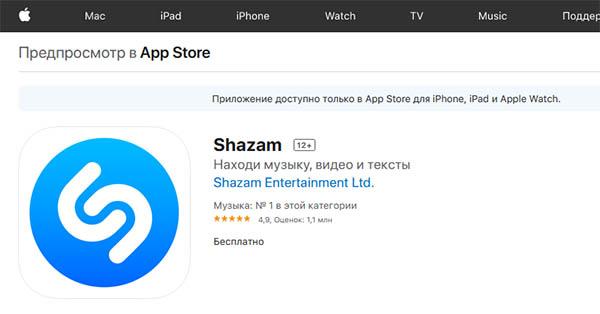 Приложение Shazam в App Store